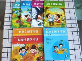 亿童主题学习包7:音乐+科学+健康·社会+数学+语言+美术+学具 (全7本合售)