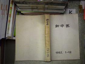新中医 1982 1-12