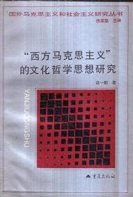 """国外马克思主义和社会主义研究丛书 """"西方马克思主义""""的文化哲学思想研究"""