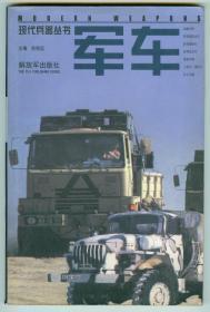 摄影画册现代兵器丛书《军车》大32开仅印0.5万册