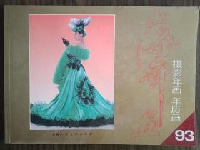 上海年画缩样1993摄影年画年历画