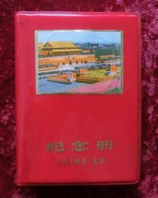 文革笔记本:纪念册(未用过)带林彪题词和毛、林照片
