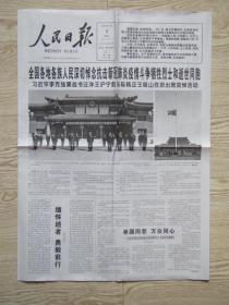 人民日报【2020年4月5日】深切悼念抗击新冠肺炎疫情斗争牺牲烈士和逝世同胞