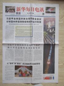 新华每日电讯【2020年4月9日】武汉抗疫解封特刊