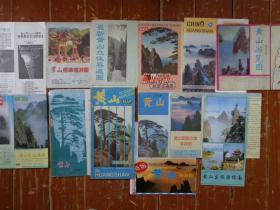 13种黄山旅游折页 80-00年代 大量手绘黄山全景图