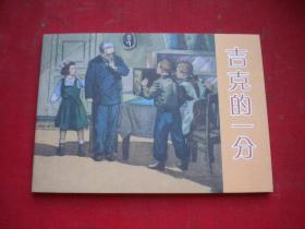《吉克的一分》,50开刘文颉绘。学林2009.7一版一印10品,7930号,连环画