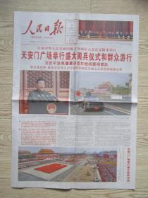 人民日报【2019年10月2日】天安门广场举行盛大阅兵仪式和群众游行