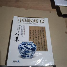 中国收藏2012.12