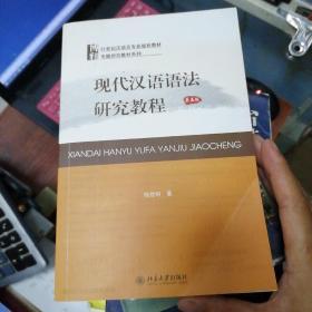 现代汉语语法研究教程(第五版)