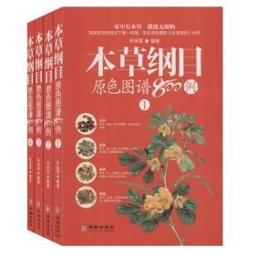 本草纲目原色图谱800例(全4册)