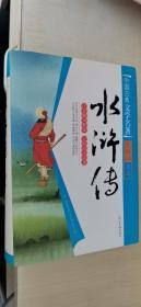 水浒传(中国古典文学名著)