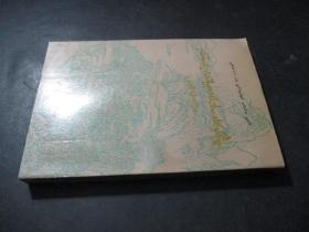 中国古典文学名篇译编 唐代部分(维吾尔文)签赠本