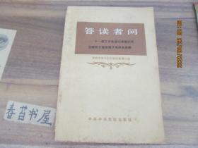答读者问---十一届三中全会以来在哪些方面发展了毛泽东思想
