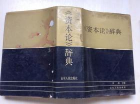 《资本论》辞典