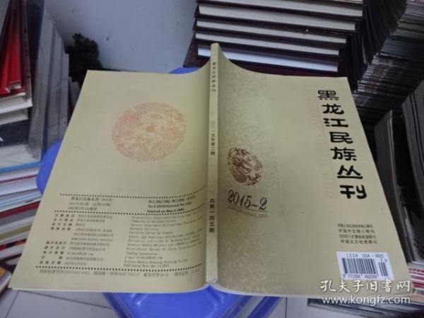 黑龙江民族丛刊 (2015年第2期)   品如图     货号78-3
