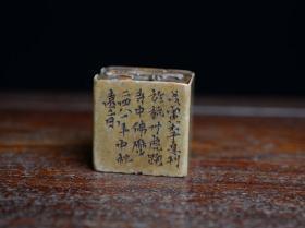 金石篆刻老印章印石古董古玩李叔同李息弘一法师印佛教