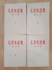 毛泽东选集1-4卷 66版无删减简体原版1-4卷 毛选1-4卷