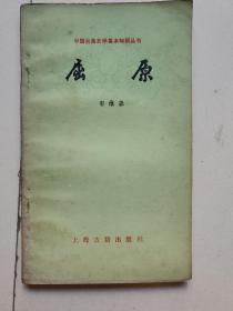 屈原,中国古典文学基础知识丛书