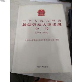 中华人民共和国新编劳动人事法规全书上下卷全国人大常委会法制工