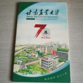 明信片   甘肃农业大学70周年校庆手绘明信片(10张)