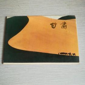 明信片  甘肃(9张)