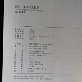 道家三丰36式太极拳