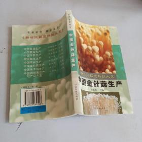 中国金针菇生产(新世纪菇业科技大系)