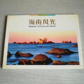 明信片  海南风光(10张)