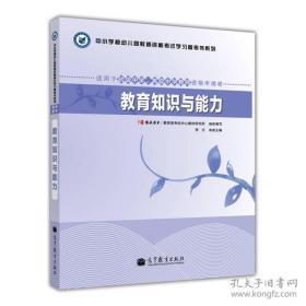 二手教育知识与能力 李方 高等教育出版社9787040335903