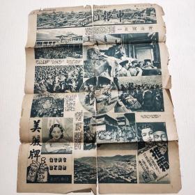 《申报图画特刊》中华民国二十五年三月十九日 第193期(品见图如图)长53公分,宽41公分