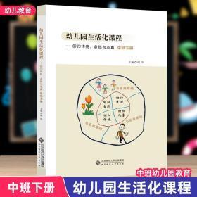 正版全新认准2020新版 幼儿园生活化课程 回归传统、自然与本真 中班下册胡华 幼儿园生活化课程丛书 以儿童发展为核心BS