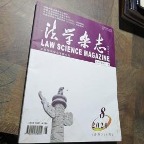 法学杂志2020.8