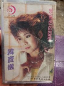 磁带:韩宝仪  粉红色的回忆
