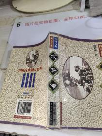 中国古典四大名著水浒传