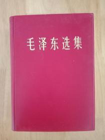毛泽东选集一卷本 32开毛选1-4合订本 66版毛选一卷本