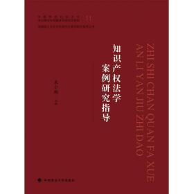 正版全新知识产权法学案例研究指导 来小鹏 政法大学 9787562089810