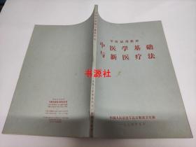 中医学基础与新医疗法