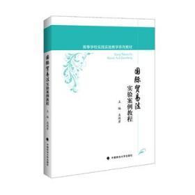正版全新国际贸易法实验案例教程 政法大学 孟国碧