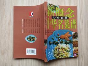 新概念中华名菜谱·上海名菜