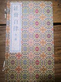 蓝印本 蓝印本 仅刷印了25册的蓝印本  锦盒特装 《沚斋百律》  编号19
