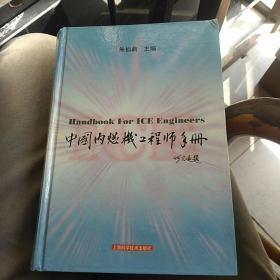中国内燃机工程师手册