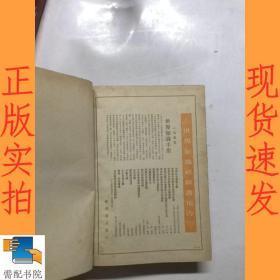 世界知识      1954  1-24  精装合订本