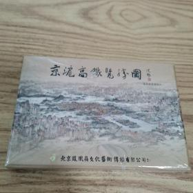 京泸高铁揽胜图明信片带邮资