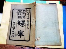 民刑诉讼状稿 法库 第三编  警律大全      【线装排印本 16叶 32面】