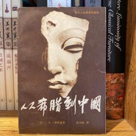 学者 常书鸿 签赠本《从希腊到中国》