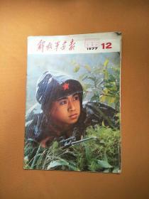 解放军画报(1977年12月)