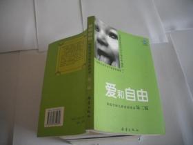 孙瑞雪幼儿教育演讲录(第三版):爱和自由