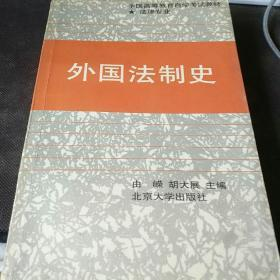 高等学校文科教材《外国法制史》