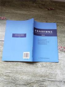 企业内部控制规范 2010【扉页有笔记】