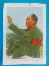 我们伟大的导师、伟大的领袖、伟大的统帅、伟大的舵手毛主席万岁!文革宣传画 样画